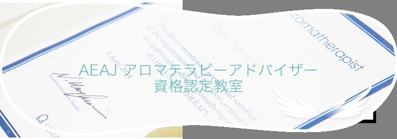 AEAJアロマテラピーアドバイザー資格認定教室
